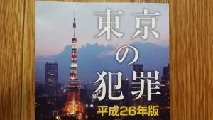 東京の犯罪