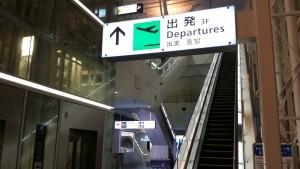 羽田空港 出発ロビー前