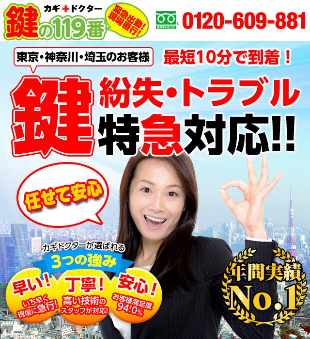 東京23区の鍵のトラブルはお任せ下さい!!鍵のトラブルに24時間365日迅速に対応致します。今すぐご相談下さい。